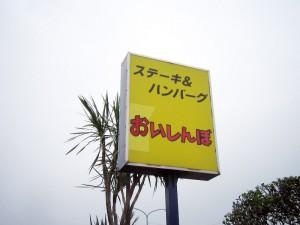 深谷市田中「おいしんぼ」のハンバーグ&スライスステーキ