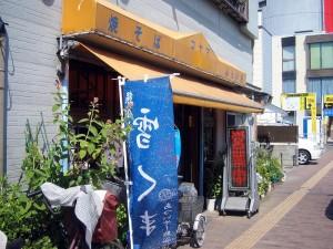 熊谷市星川2丁目「小山食堂」の雪くま