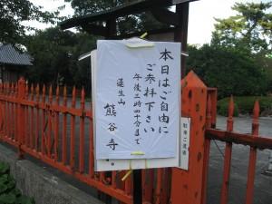 熊谷寺に参拝