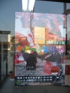 熊谷えびす祭の「オ・ドーレなおざね」