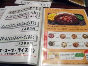 熊谷市美土里町「ステーキのくいしんぼ」の焼肉バーグ