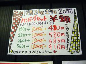 熊谷市美土里町「ステーキのくいしんぼ」の巨大ハンバーグ