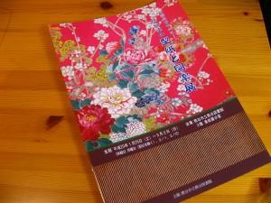 熊谷市立図書館「熊谷染の展示会」
