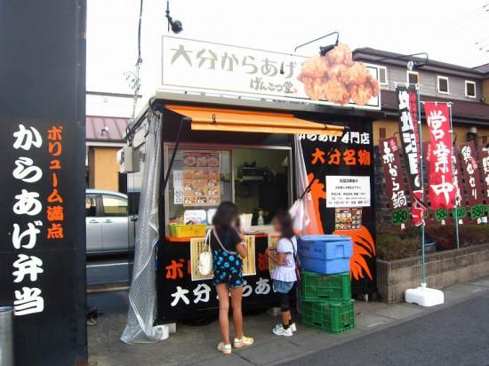 熊谷市肥塚4「大分からあげ げんこつ堂」のげんこつ唐揚げ弁当