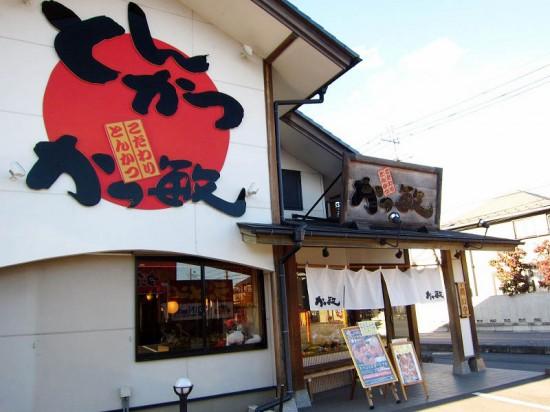 熊谷市拾六間フェスティバルガーデン内「かつ敏」の特上リブロース定食とミルフィーユカツ定食