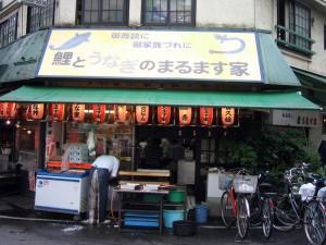 東京都北区赤羽1丁目「まるます」のうな丼と鯉の洗い