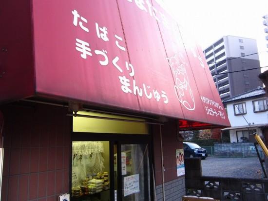 熊谷市銀座5丁目「ねこまたまんじゅう」のお惣菜いろいろ