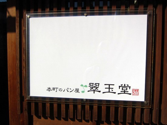 行田市行田「翠玉堂」のジャムバターコッペパンとラムレーズンベーグル