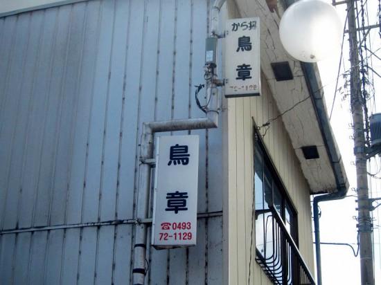 小川町大塚「鳥章商店」のひな鳥のモモ唐揚げ ~マイナー錬編~