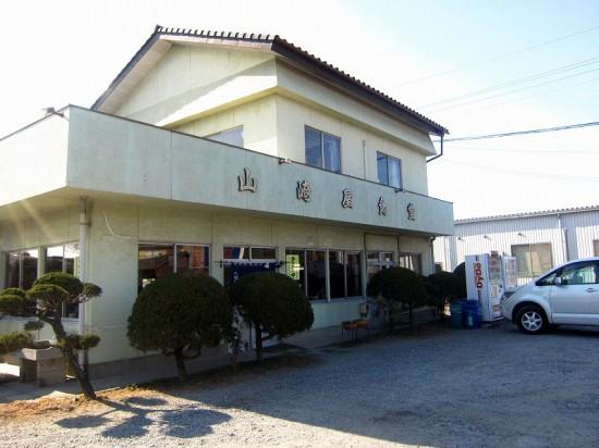 加須市大字志多見「山崎屋食堂」のA定食