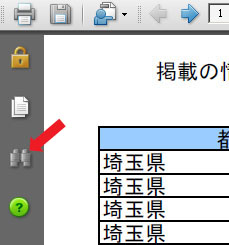 熊谷・深谷の3月15日の計画停電予定