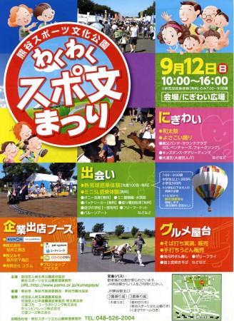 熊谷スポーツ文化公園の「わくわくスポ文まつり」