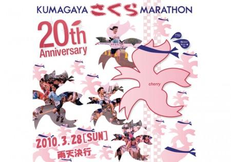 第20回記念熊谷さくらマラソン大会