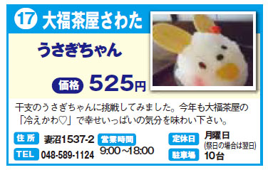 熊谷市妻沼「大福茶屋さわた」の雪くま:宇治金時と珈琲フロート