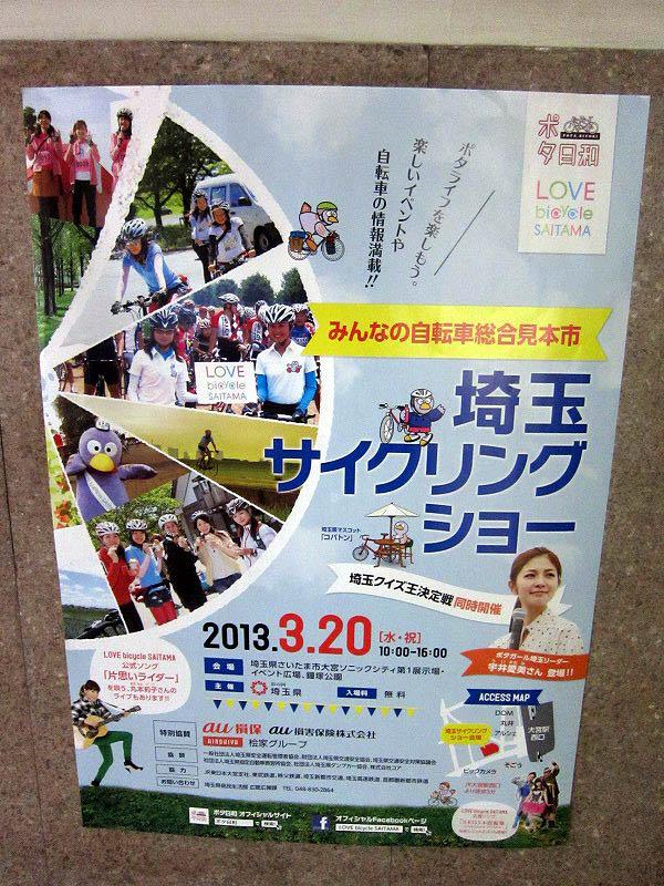 自転車見本市「埼玉サイクリングショー」を3月20日に開催