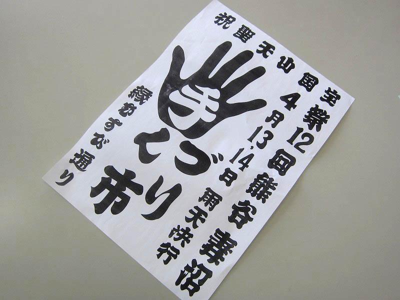 第12回熊谷妻沼手づくり市 今週末開催!