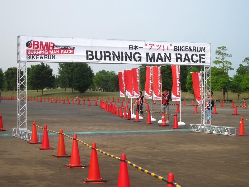 バーニングマンレース2013 開催決定!!