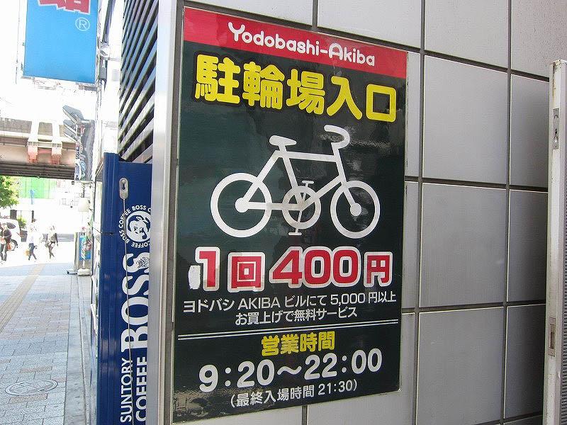 4月のマイナー錬その2 自転車をどこに停めよう?