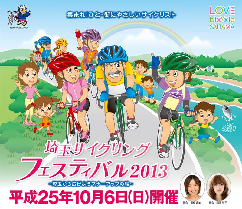 埼玉サイクリングフェスティバル2013募集開始 ~その他自転車情報も~