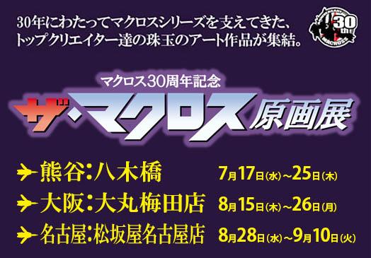 「マクロス30周年記念 ザ・マクロス原画展」が八木橋にやってくる!