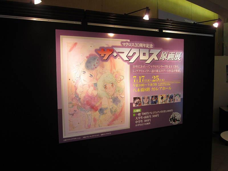 八木橋で開催中の「マクロス30周年記念 ザ・マクロス原画展」に行って来た