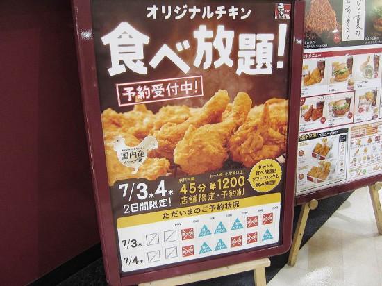 s-KFC2_01