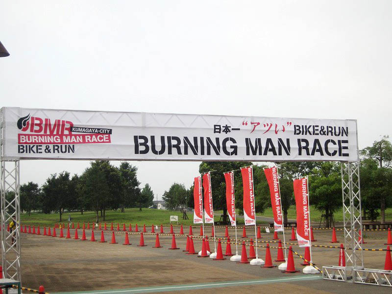 籠原歩人自転車部「あついぞ!熊谷 バーニングマンレース2013」参戦記 その1
