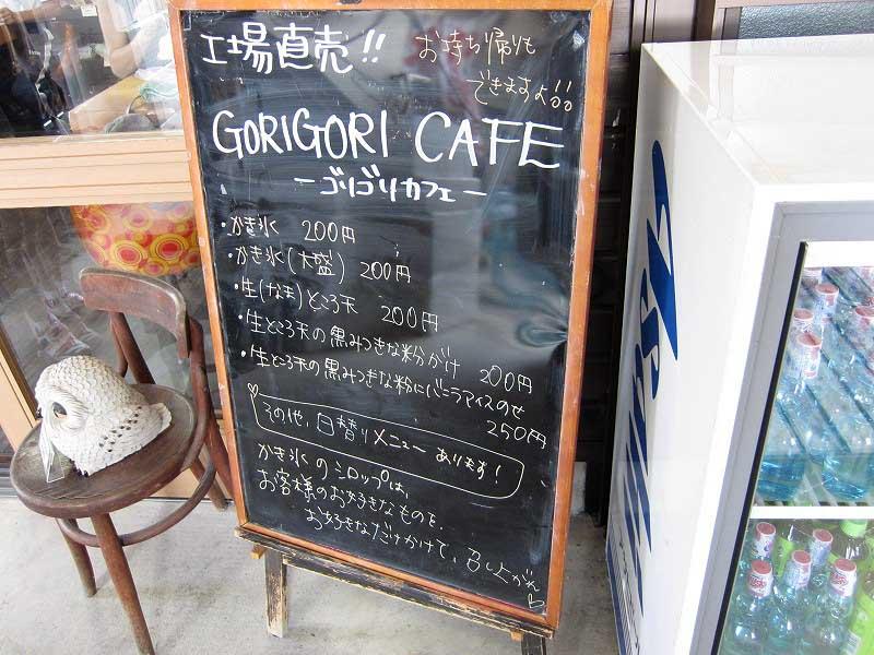 寄居町大字桜沢「大黒屋 GORIGORI CAFE」のかき氷(大盛り:シロップかけ放題) ~マイナー錬編~