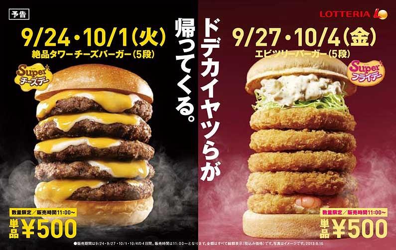 5段重ねのバーガー!絶品タワーチーズバーガー&エビツリーバーガーが限定で500円が再び!