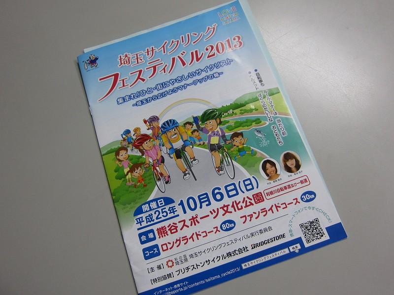 今日は埼玉サイクリングフェスティバル