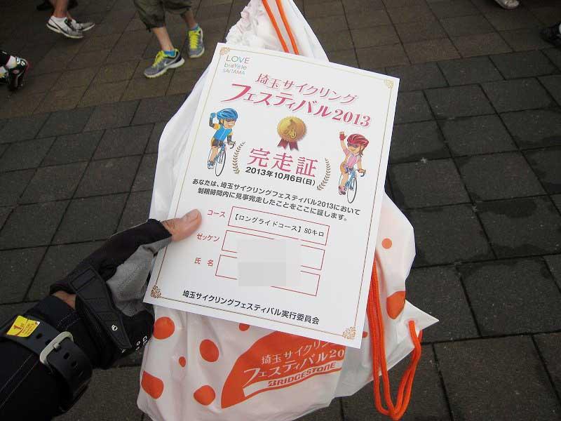 埼玉サイクリングフェスティバル2013に行って来た ダイジェスト版その2