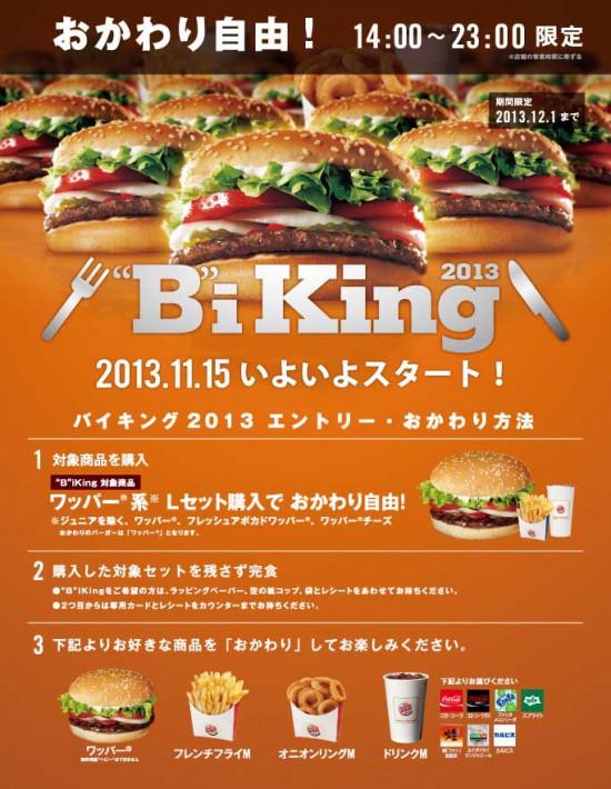 BKing2013