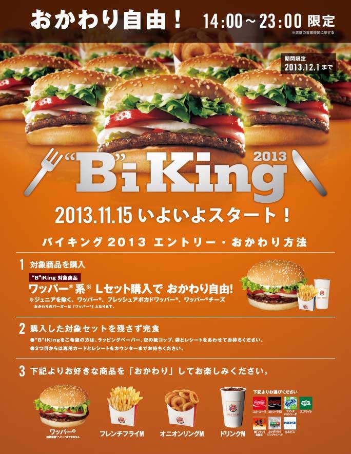 バーガーキングのおかわり自由キャンペーン 2013年