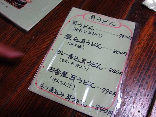 nomuraya06