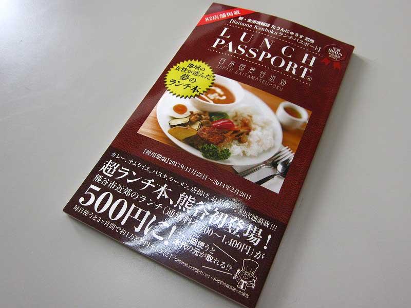 熊谷近郊で500円でランチを食べられる本「LUNCH PASSPORT」