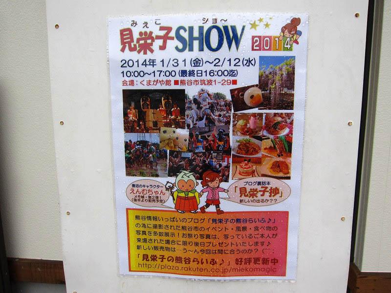 熊谷市くまがや館「見栄子SHOW 2014」に行って来た