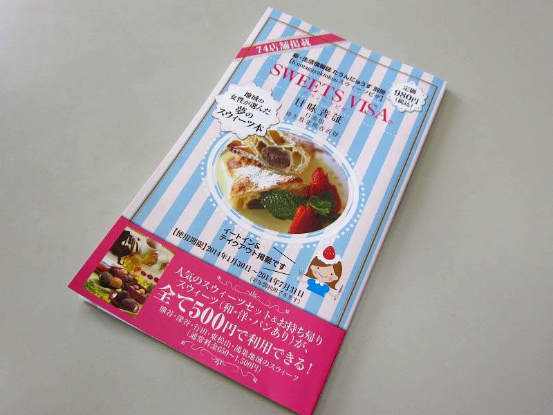 熊谷近郊で500円でスィーツを食べられる本「SWEETS VISA」