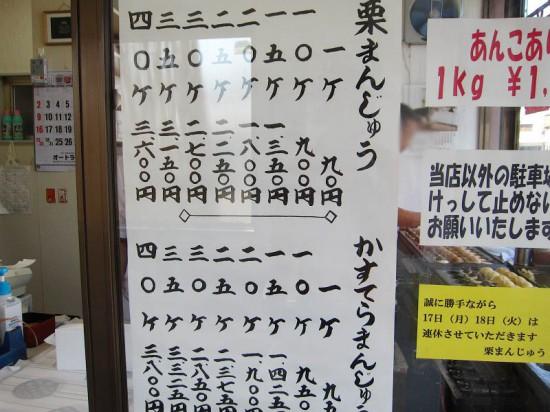 s-fujikakeya03
