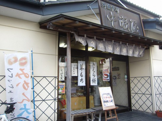 s-nakaseya01