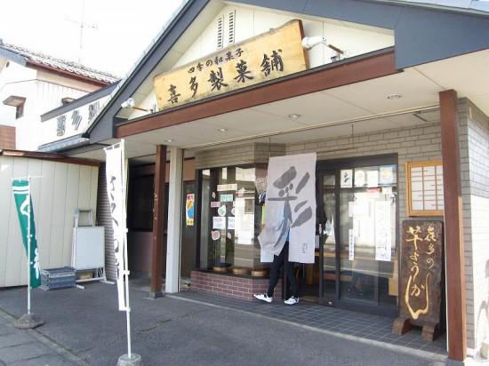 太田市浜町「喜多製菓舗」の桜あんどら焼きとかすてらまんじゅう