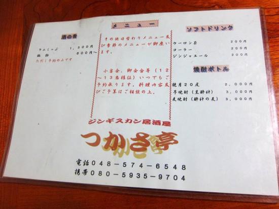 tsukasa03