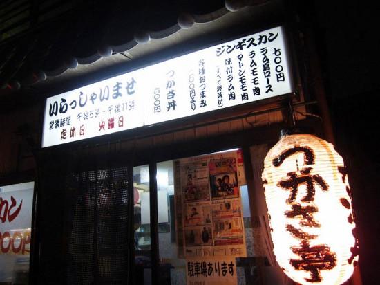 tsukasa15