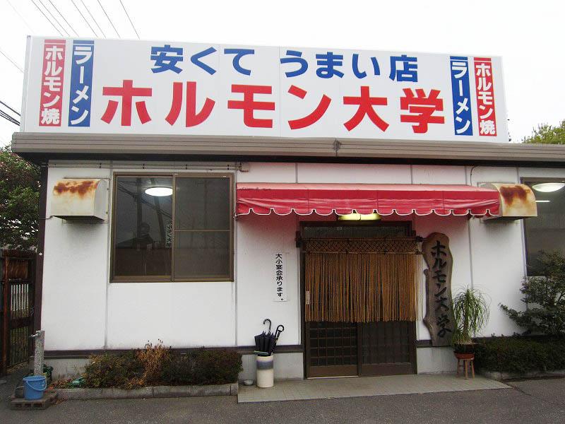 熊谷市小島「ホルモン大学」の焼肉いっぱい