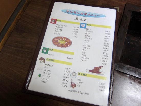 H-daigaku03