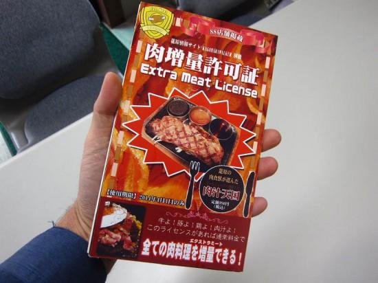 全ての肉料理を増量できる本!肉増量許可証(Extra Meat License)発行