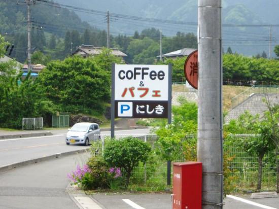 coffee_nishiki_02