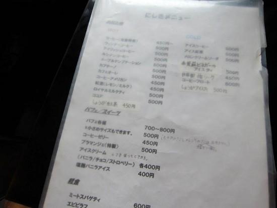 coffee_nishiki_04