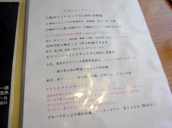 taizanhokuto03