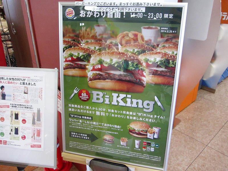 """バーガーキングのワッパー食べ放題""""BiKing""""にチャレンジした2014 前編"""