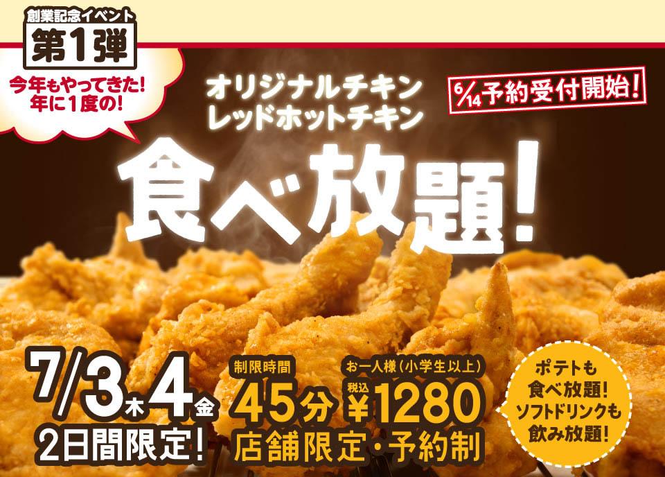 KFCのおかわり自由キャンペーン 2014年